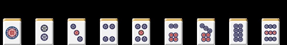 筒子9種類