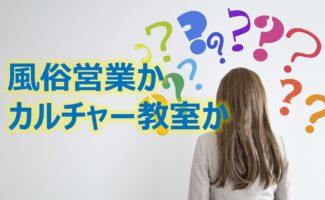 【爆裂集客】健康麻雀経営は風俗営業か?カルチャー教室か?