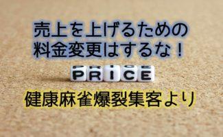 【健康麻雀爆裂集客】売上を上げるための料金変更はするな!